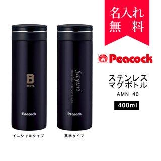 【イニシャル・英字名入れ】ピーコック [Peacock] ステンレスワンタッチマグ 400ml [AMN-40] (カラー:ナイトブルー) [008-164]