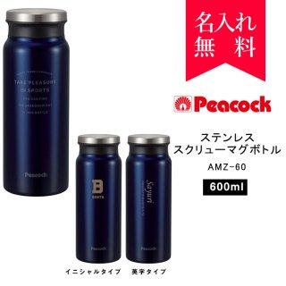 【イニシャル・英字名入れ】ピーコック [Peacock] ステンレススクリューマグボトル 600ml [AMZ-60] (カラー:ネイビー) [008-157]