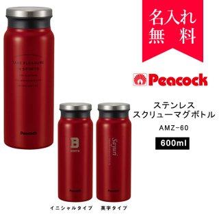 【イニシャル・英字名入れ】ピーコック [Peacock] ステンレススクリューマグボトル 600ml [AMZ-60] (カラー:レッド) [008-157]