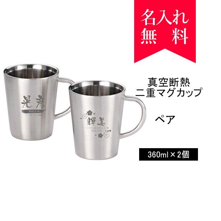 二重マグカップペアセット 360ml×2 [008-056]