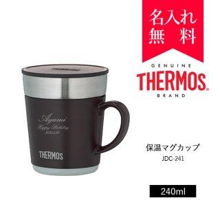 サーモス [THERMOS] ステンレス魔法瓶構造 保温マグカップ / JDC-241(カラー:エスプレッソ)[008-090]