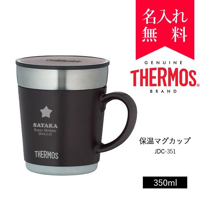 サーモス [THERMOS] ステンレス魔法瓶構造 保温マグカップ / JDC-351(カラー:エスプレッソ)[008-048]