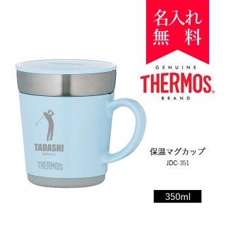 サーモス [THERMOS] ステンレス魔法瓶構造 保温マグカップ / JDC-351(カラー:ライトブルー)[008-048]
