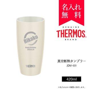 サーモス [THERMOS] 真空断熱タンブラー / JDM-420(カラー:ホワイト)[008-079]