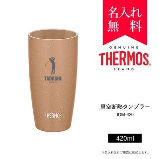 サーモス [THERMOS] 真空断熱タンブラー / JDM-420(カラー:ベージュ)[008-079]