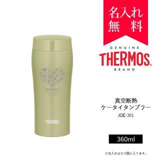 サーモス [THERMOS] 真空断熱ケータイタンブラー / JOE-360(カラー:ブロンズ)[008-217]