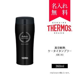 サーモス [THERMOS] 真空断熱ケータイタンブラー / JOE-360(カラー:クールグレー)[008-217]