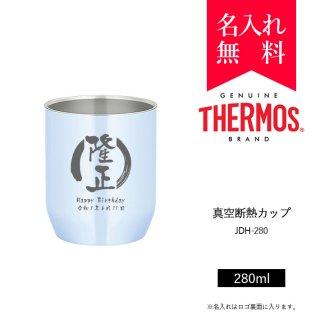 サーモス [THERMOS] 真空断熱カップ / JDH-280(カラー:アクア)[008-139]
