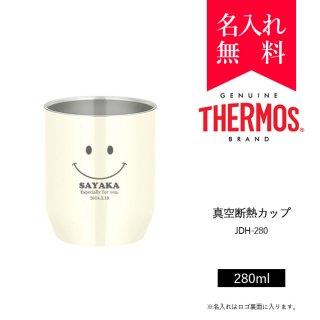 サーモス [THERMOS] 真空断熱カップ / JDH-280(カラー:バニラ)[008-139]