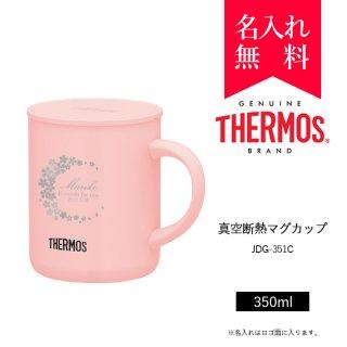 サーモス [THERMOS] 真空断熱マグカップ / JDG-351C(カラー:パウダーピンク)[008-219]