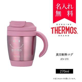 サーモス [THERMOS] 真空断熱マグ / JCV-270(カラー:ピンク)[008-187]