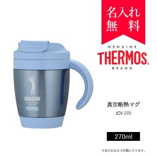 サーモス [THERMOS] 真空断熱マグ / JCV-270(カラー:ブルー)[008-187]