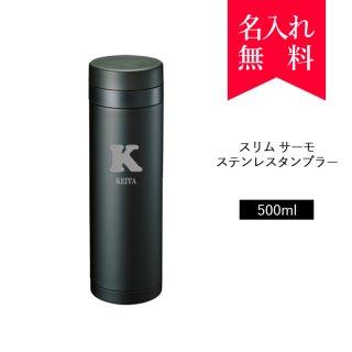 【イニシャル・英字名入れ】スリムサーモステンレスボトル500ml(カラー:ブラック)[008-163]