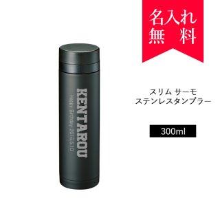 【イニシャル・英字名入れ】スリムサーモステンレスボトル300ml(カラー:ブラック)[008-161]