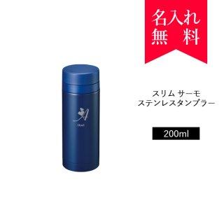 【イニシャル・英字名入れ】スリムサーモステンレスボトル200ml(カラー:ネイビー)[008-159]