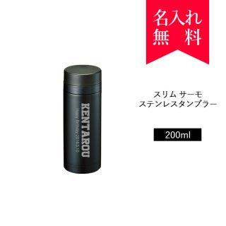 【イニシャル・英字名入れ】スリムサーモステンレスボトル200ml(カラー:ブラック)[008-159]