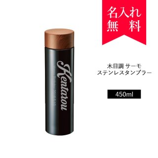 【イニシャル・英字名入れ】木目調サーモステンレスボトル 450ml(カラー:ブラック)[008-205]