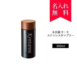 【イニシャル・英字名入れ】木目調サーモステンレスボトル 300ml(カラー:ブラック)[008-204]