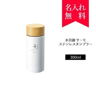 【イニシャル・英字名入れ】木目調サーモステンレスボトル 300ml(カラー:ホワイト)[008-204]
