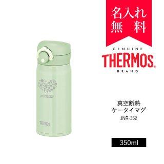 【絵柄名入れ】サーモス [THERMOS] 真空断熱ケータイマグ 350ml [JNR-351] 超軽量タイプ (カラー:アイスグリーン)[008-194]