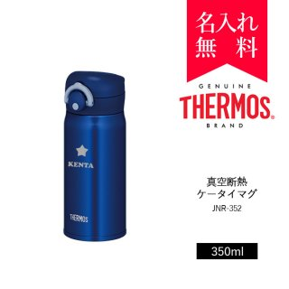 【絵柄名入れ】サーモス [THERMOS] 真空断熱ケータイマグ 350ml [JNR-351] 超軽量タイプ (カラー:マットブラック)[008-194]