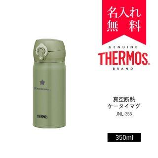 【絵柄名入れ】サーモス [THERMOS] 真空断熱ケータイマグ 350ml [JNR-351] 超軽量タイプ (カラー:パープル)[008-194]