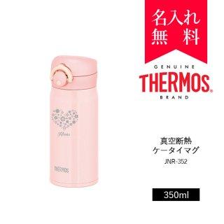 【絵柄名入れ】サーモス [THERMOS] 真空断熱ケータイマグ 350ml [JNR-351] 超軽量タイプ (カラー:ピンク)[008-194]