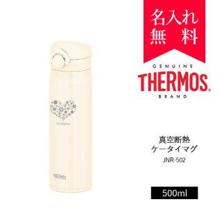 【絵柄名入れ】サーモス [THERMOS] 真空断熱ケータイマグ 350ml [JNR-501] 超軽量タイプ (カラー:マットホワイト)[008-114]