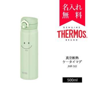 【絵柄名入れ】サーモス [THERMOS] 真空断熱ケータイマグ 350ml [JNR-501] 超軽量タイプ (カラー:アイスグリーン)[008-114]