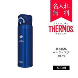 【絵柄名入れ】サーモス [THERMOS] 真空断熱ケータイマグ 350ml [JNR-501] 超軽量タイプ (カラー:マットブラック)[008-114]