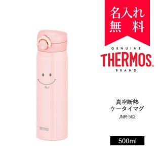 【絵柄名入れ】サーモス [THERMOS] 真空断熱ケータイマグ 350ml [JNR-501] 超軽量タイプ (カラー:ピンク)[008-114]