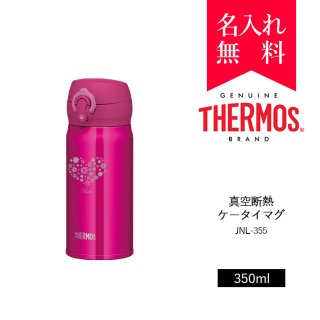 【絵柄タイプ】サーモス [THERMOS] 真空断熱ケータイマグ 350ml [JNL-354] 超軽量タイプ (カラー:メタリックレッド) [008-089]