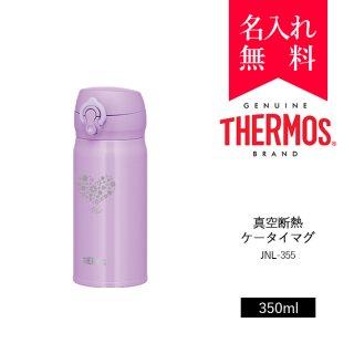 【絵柄タイプ】サーモス [THERMOS] 真空断熱ケータイマグ 350ml [JNL-354] 超軽量タイプ (カラー:ライトピンク) [008-089]