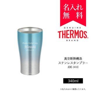サーモス [THERMOS] 真空断熱構造ステンレスタンブラー 340ml JDE-341C(カラー:ブルーフェード)[008-094]