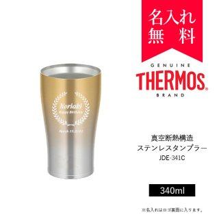 サーモス [THERMOS] 真空断熱構造ステンレスタンブラー 340ml JDE-341C(カラー:ゴールドフェード)[008-094]
