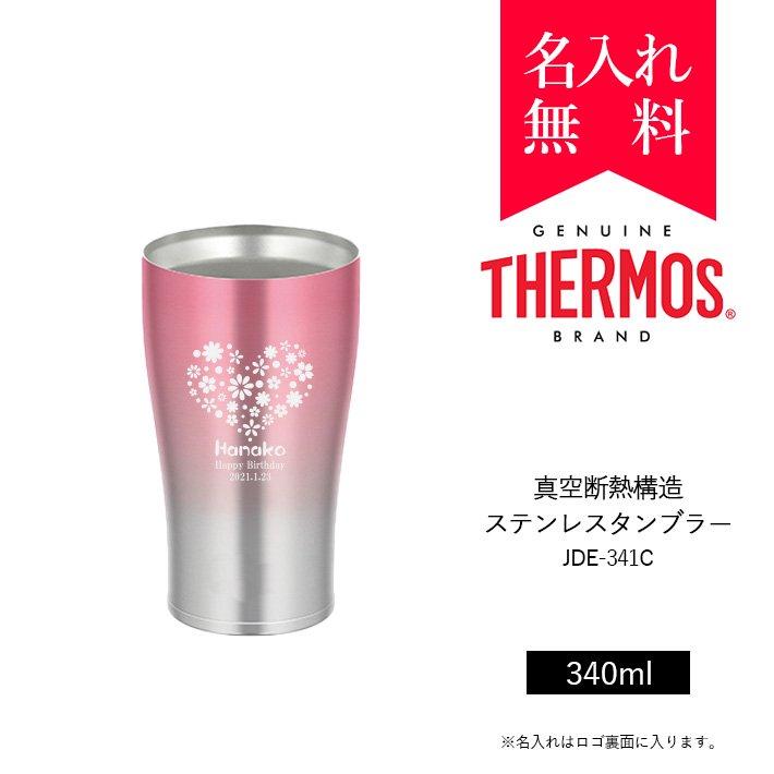 サーモス [THERMOS] 真空断熱構造ステンレスタンブラー 340ml JDE-341C(カラー:ピンクフェード)[008-094]