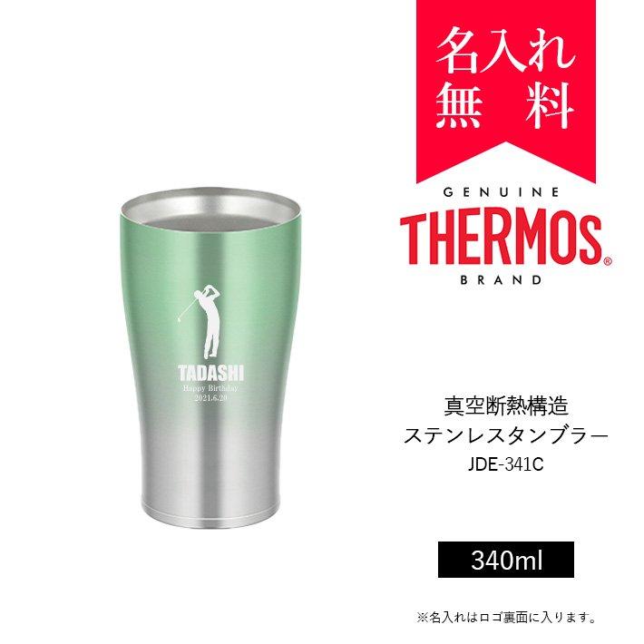 サーモス [THERMOS] 真空断熱構造ステンレスタンブラー 340ml JDE-341C(カラー:グリーンフェード)[008-094]