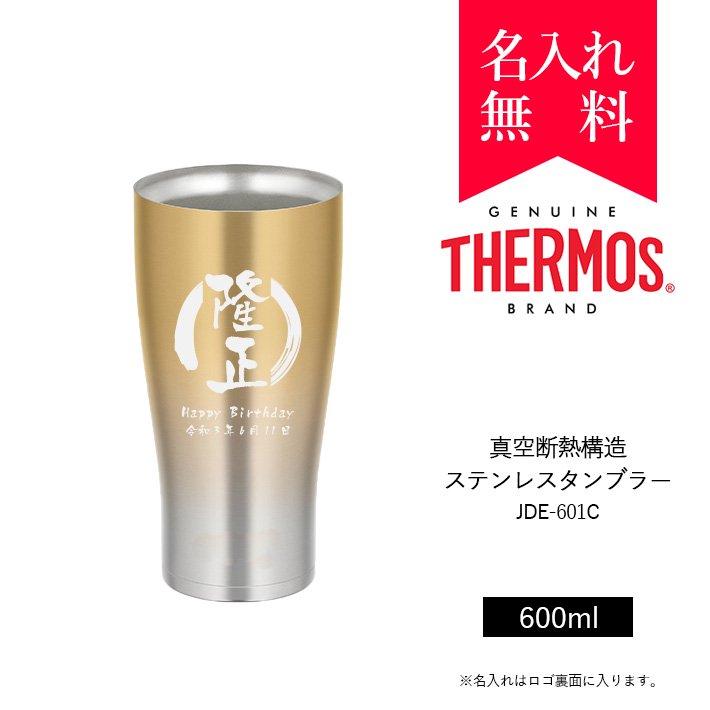 サーモス [THERMOS] 真空断熱構造ステンレスタンブラー 600ml JDE-601C(カラー:ゴールドフェード)[008-086]