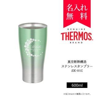 サーモス [THERMOS] 真空断熱構造ステンレスタンブラー 600ml JDE-601C(カラー:グリーンフェード)[008-086]
