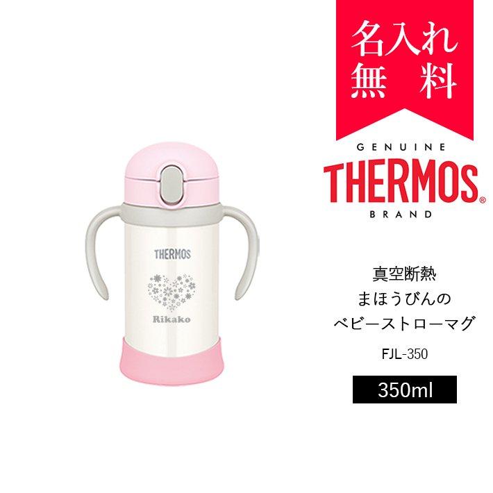 【絵柄タイプ】サーモス [THERMOS] 真空断熱ベビーストローマグ 350ml [FJL-350](カラー:ピンクホワイト) [008-189]