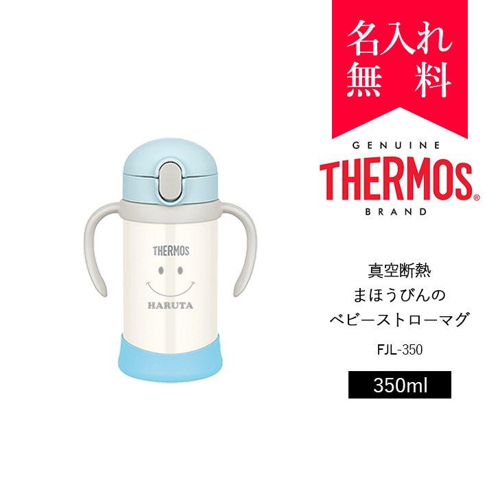 【絵柄タイプ】サーモス [THERMOS] 真空断熱ベビーストローマグ 350ml [FJL-350](カラー:ブルーホワイト) [008-189]
