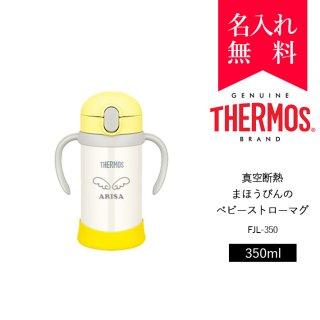 【絵柄タイプ】サーモス [THERMOS] 真空断熱ベビーストローマグ 350ml [FJL-350](カラー:イエローホワイト) [008-189]