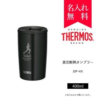 サーモス [THERMOS] ステンレス魔法瓶構造 真空断熱タンブラー / JDP-400(カラー:ブラック)[008-254]