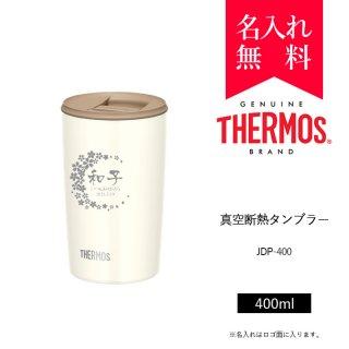 サーモス [THERMOS] ステンレス魔法瓶構造 真空断熱タンブラー / JDP-400(カラー:ホワイト)[008-254]