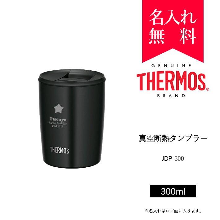 サーモス [THERMOS] ステンレス魔法瓶構造 真空断熱タンブラー / JDP-300(カラー:ブラック)[008-255]