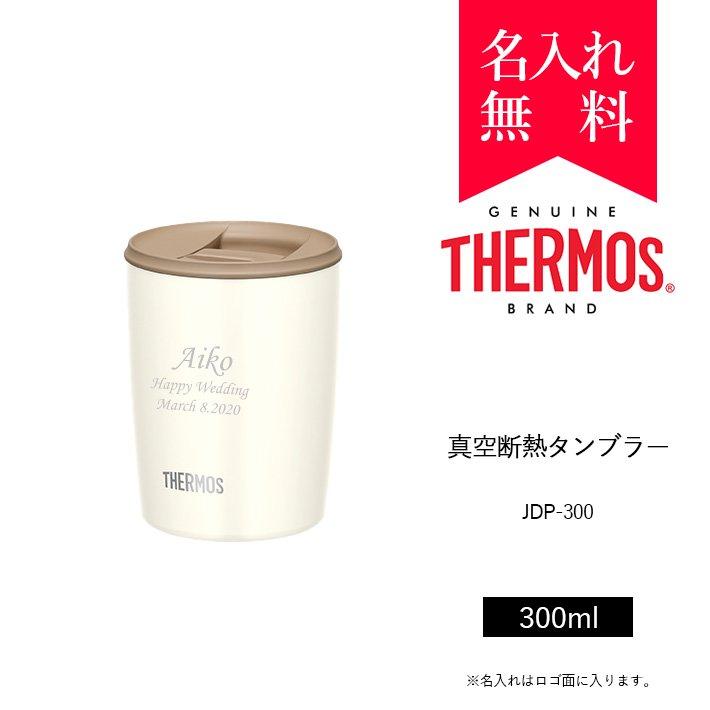 サーモス [THERMOS] ステンレス魔法瓶構造 真空断熱タンブラー / JDP-300(カラー:ホワイト)[008-255]