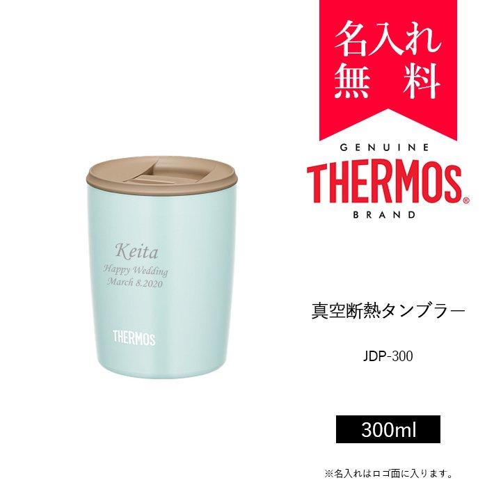 サーモス [THERMOS] ステンレス魔法瓶構造 真空断熱タンブラー / JDP-300(カラー:ライトブルー)[008-255]
