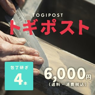 トギポスト(4本)