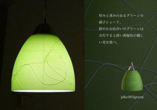 ペンダントライトjdkc003green(インテリアライト 天井照明 北欧)