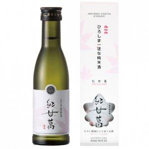 ひろしま一途な純米酒 紅甘萬 180ml瓶詰